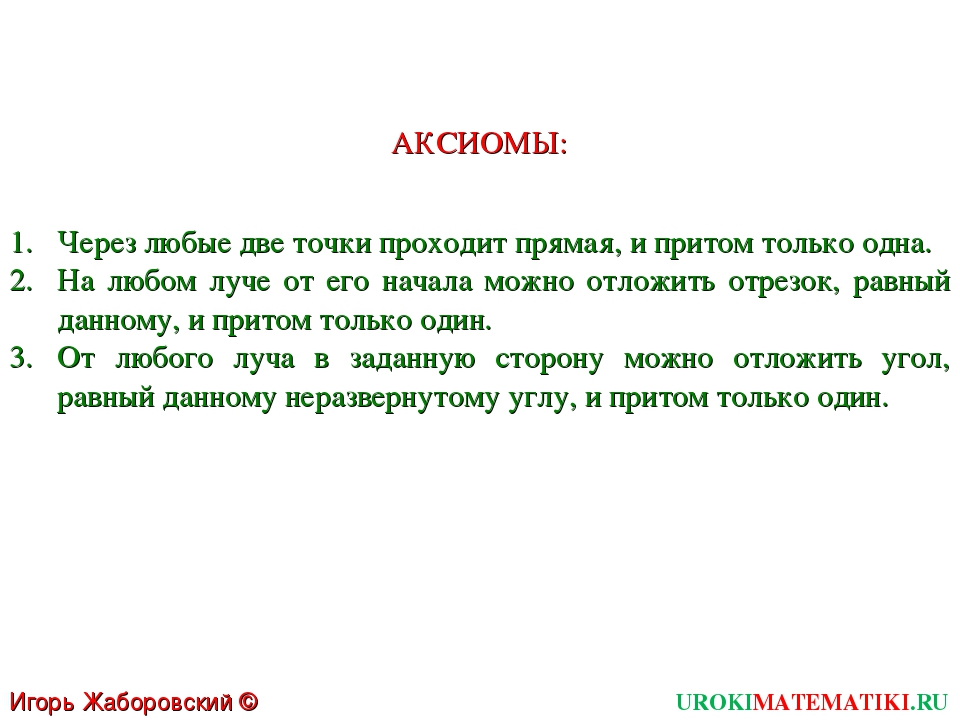 UROKIMATEMATIKI.RU Игорь Жаборовский © 2011 АКСИОМЫ: Через любые две точки пр...