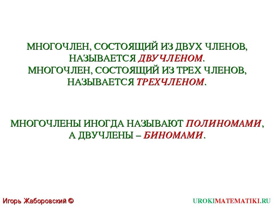 UROKIMATEMATIKI.RU Игорь Жаборовский © 2011 МНОГОЧЛЕН, СОСТОЯЩИЙ ИЗ ДВУХ ЧЛЕН...