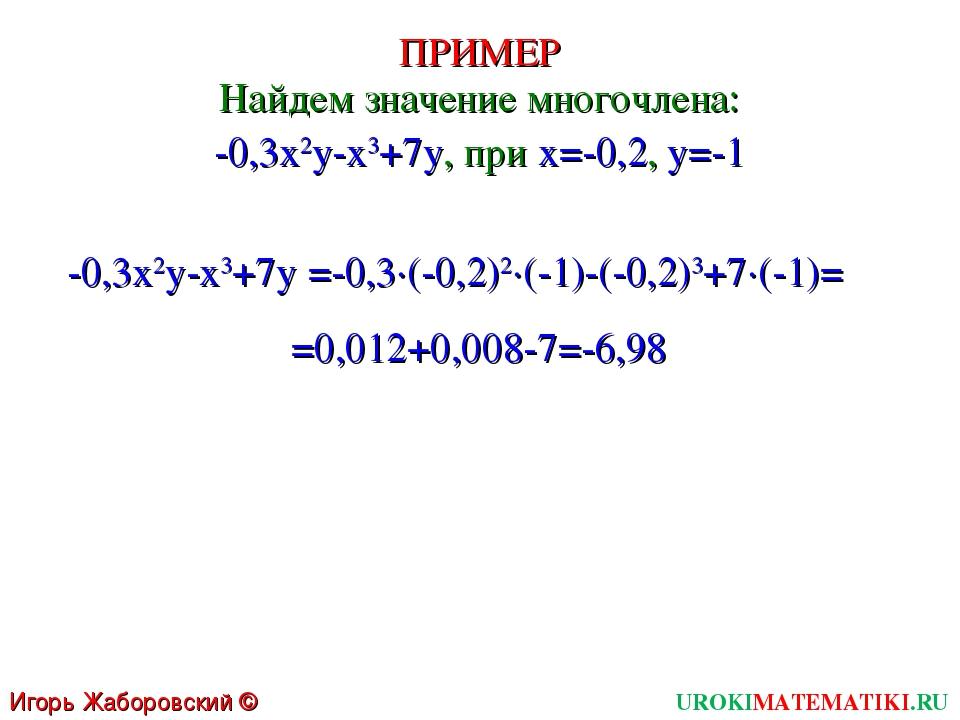 UROKIMATEMATIKI.RU Игорь Жаборовский © 2011 ПРИМЕР Найдем значение многочлена...