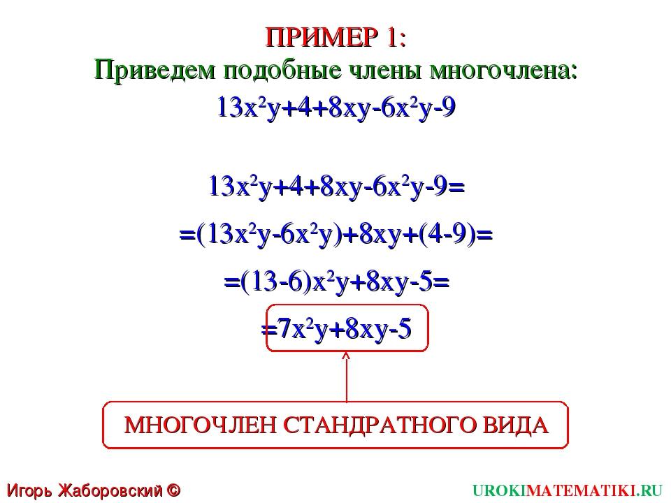 UROKIMATEMATIKI.RU Игорь Жаборовский © 2011 ПРИМЕР 1: Приведем подобные члены...