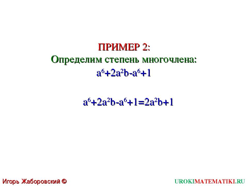 UROKIMATEMATIKI.RU Игорь Жаборовский © 2011 ПРИМЕР 2: Определим степень много...