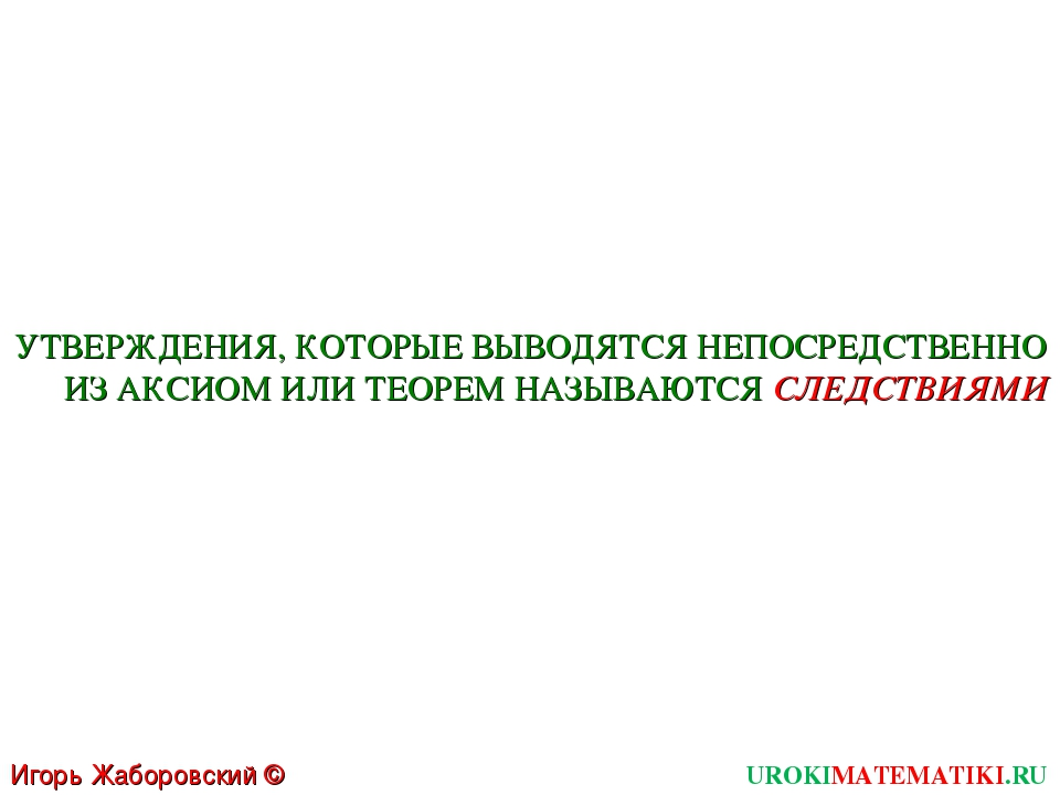 UROKIMATEMATIKI.RU Игорь Жаборовский © 2011 УТВЕРЖДЕНИЯ, КОТОРЫЕ ВЫВОДЯТСЯ НЕ...