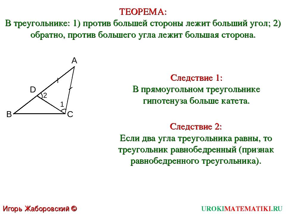 UROKIMATEMATIKI.RU Игорь Жаборовский © 2011 ТЕОРЕМА: В треугольнике: 1) проти...