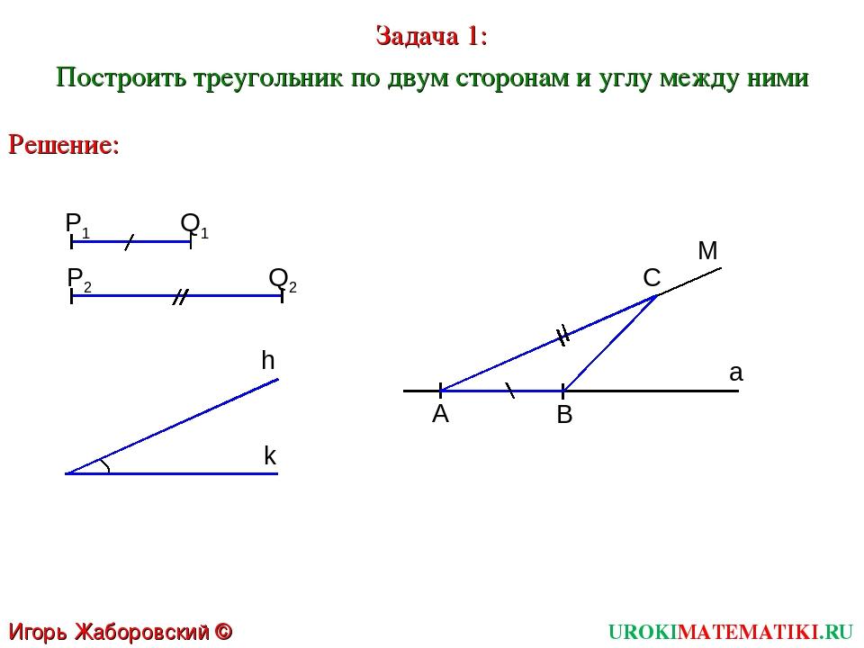 UROKIMATEMATIKI.RU Игорь Жаборовский © 2011 Задача 1: Построить треугольник п...