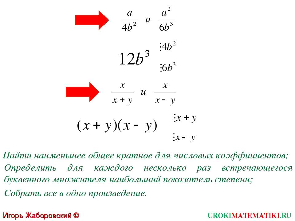 Найти наименьшее общее кратное для числовых коэффициентов; Определить для каж...