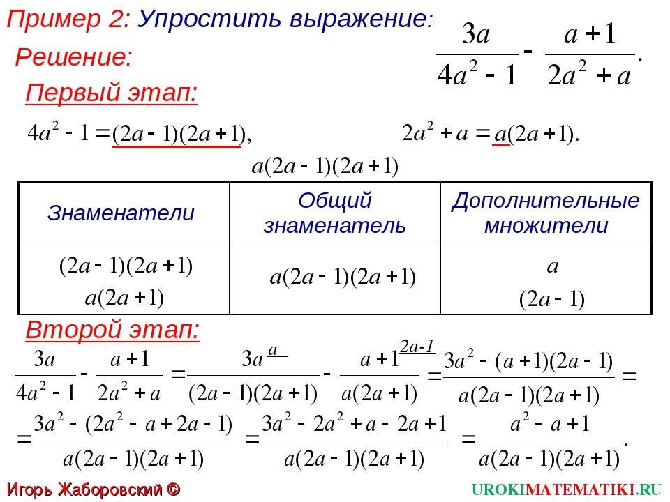 а Пример 2: Упростить выражение: Первый этап: Второй этап: 2а-1 Решение: UROK...