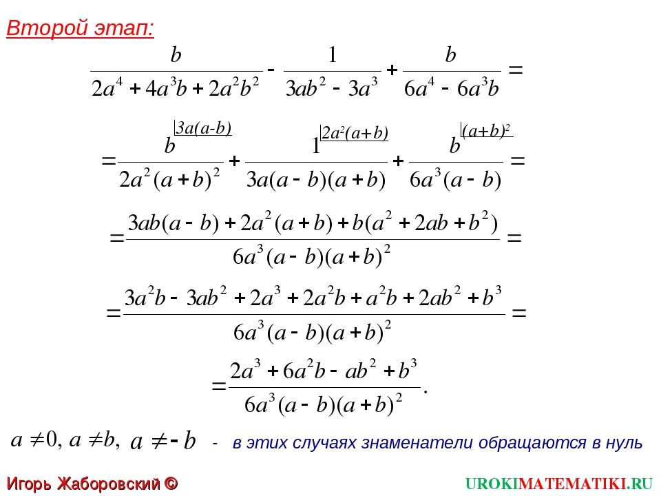 3а(а-b) Второй этап: 2а2(а+b) (а+b)2 - в этих случаях знаменатели обращаются...