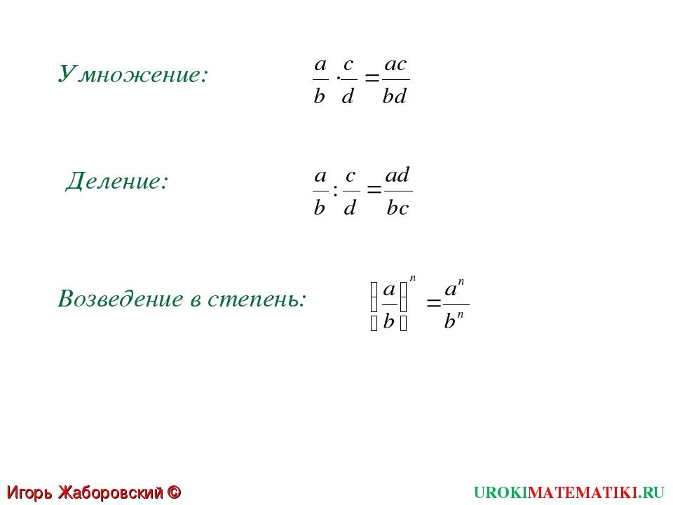 Умножение: Деление: Возведение в степень: UROKIMATEMATIKI.RU Игорь Жаборовски...
