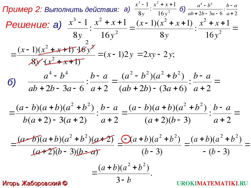 UROKIMATEMATIKI.RU Игорь Жаборовский © 2012 Решение: а) б)