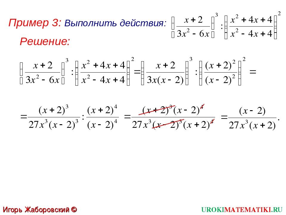 Пример 3: Выполнить действия: Решение: UROKIMATEMATIKI.RU Игорь Жаборовский ©...