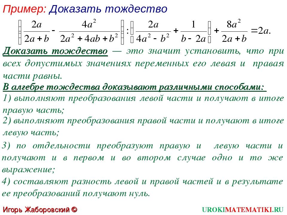 Пример: Доказать тождество Доказать тождество — это значит установить, что пр...