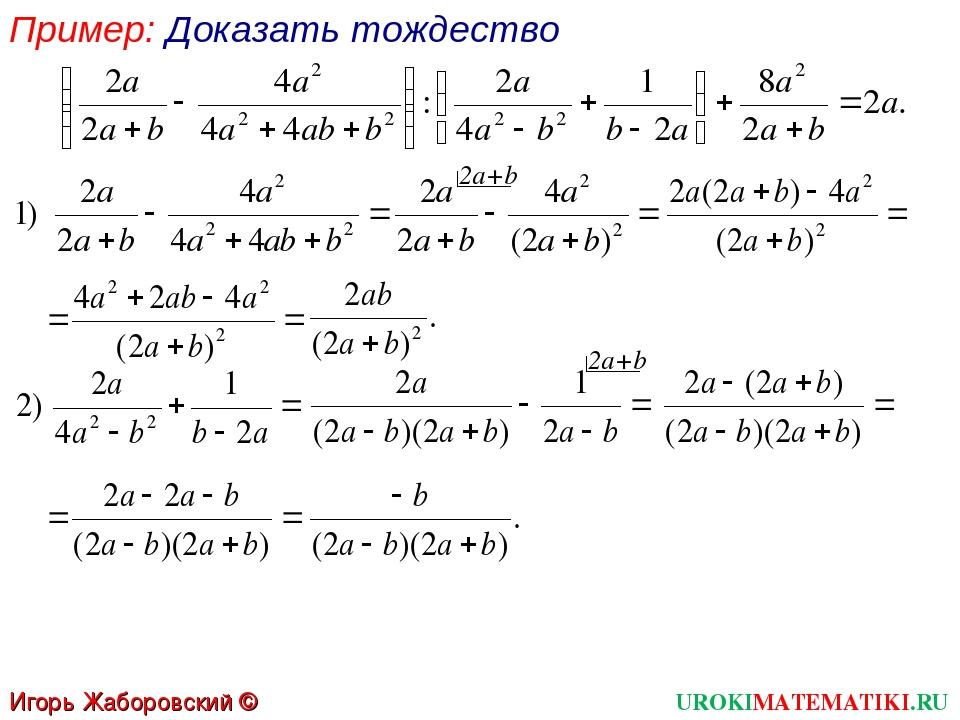 Пример: Доказать тождество 2а+b 2а+b UROKIMATEMATIKI.RU Игорь Жаборовский © 2012