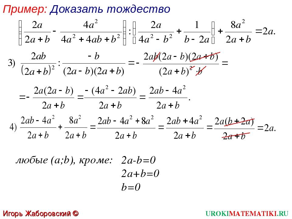 Пример: Доказать тождество любые (a;b), кроме: 2a-b=0 2a+b=0 b=0 UROKIMATEMAT...