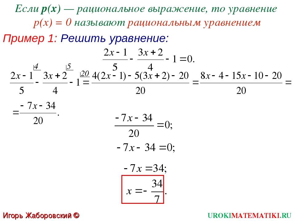 Если р(х) — рациональное выражение, то уравнение р(х) = 0 называют рациональн...