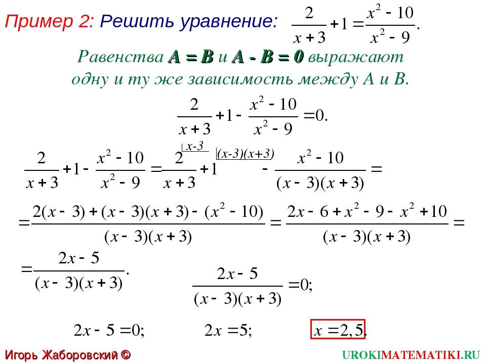 Пример 2: Решить уравнение: x-3 (x-3)(x+3) Равенства А = B и А - B = 0 выража...