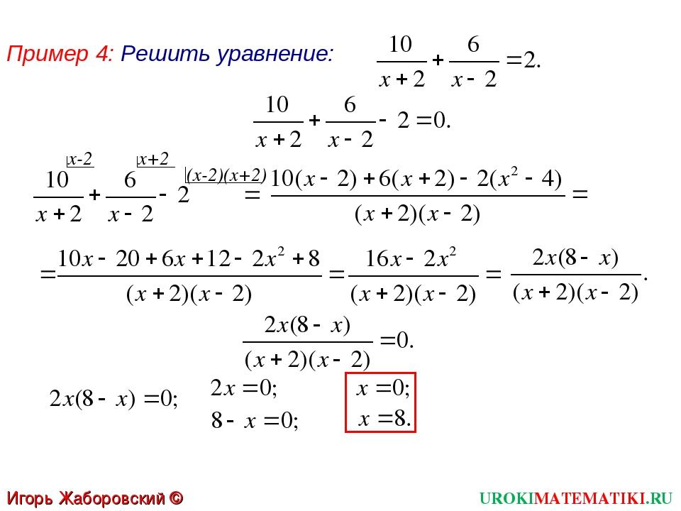 Пример 4: Решить уравнение: x-2 (x-2)(x+2) x+2 UROKIMATEMATIKI.RU Игорь Жабор...