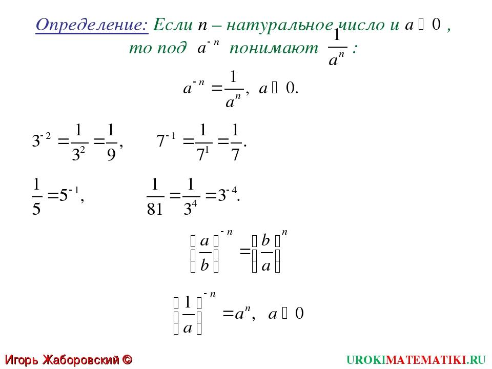 Определение: Если n – натуральное число и , то под понимают : UROKIMATEMATIKI...