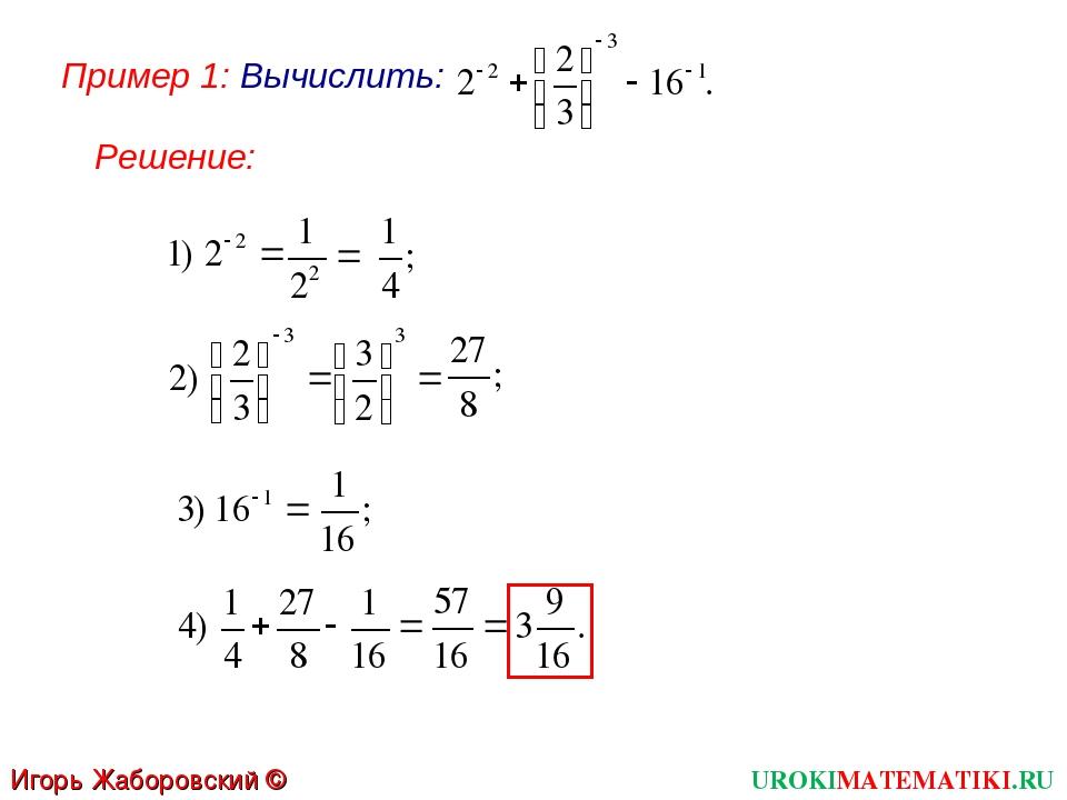 Пример 1: Вычислить: UROKIMATEMATIKI.RU Игорь Жаборовский © 2012 Решение: