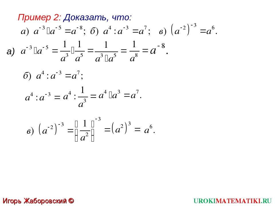Пример 2: Доказать, что: UROKIMATEMATIKI.RU Игорь Жаборовский © 2012 а)