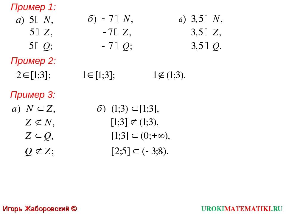 Пример 1: Пример 2: Пример 3: UROKIMATEMATIKI.RU Игорь Жаборовский © 2012