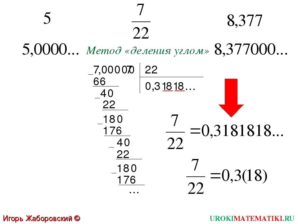 1 8 18 0 4 Метод «деления углом» 7 22 7 0, ,0 66 3 0 1 22 0 0 176 4 0 0 22 0...