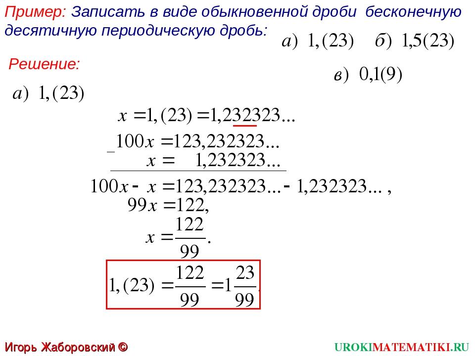 Пример: Записать в виде обыкновенной дроби бесконечную десятичную периодическ...