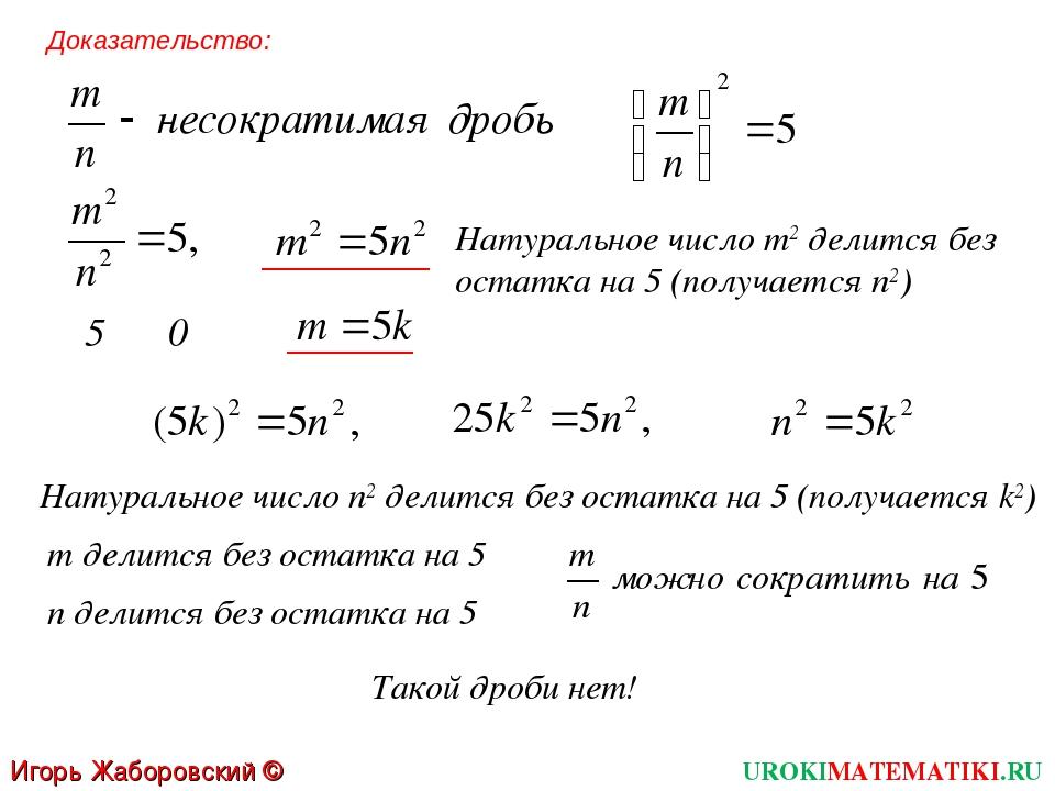 Натуральное число m2 делится без остатка на 5 (получается n2) 0 5 Натуральное...