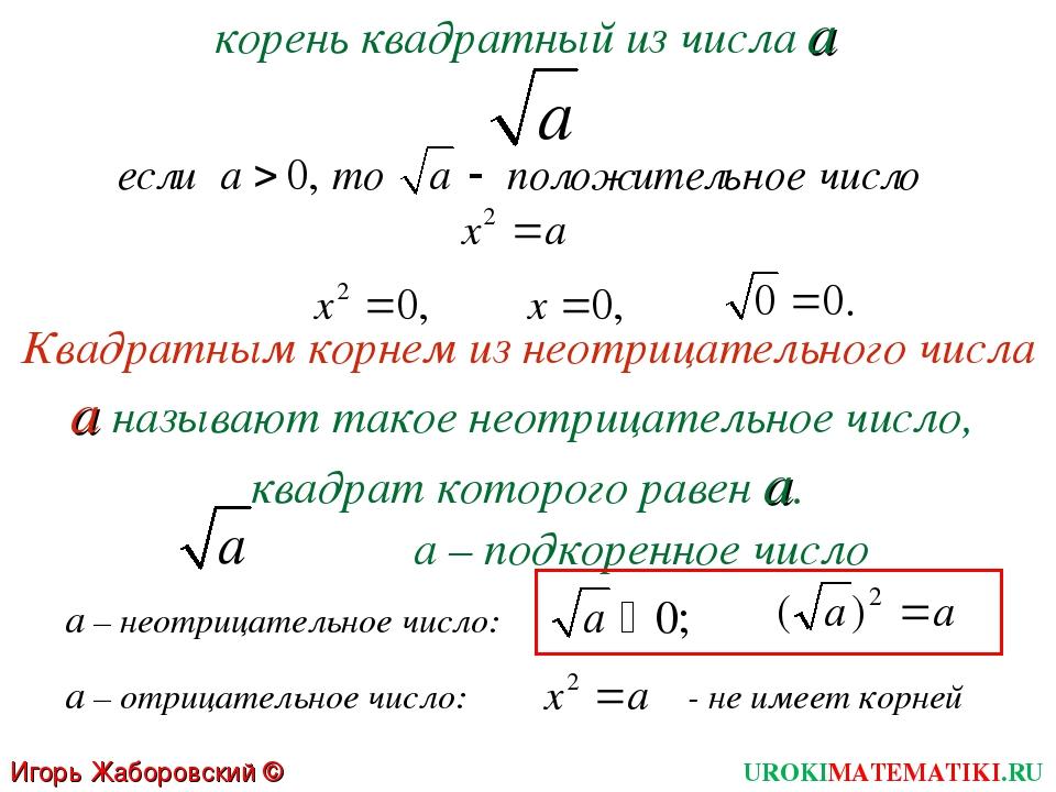ошибку описании? корень квадратный из числа онлайн необычным мелодичным