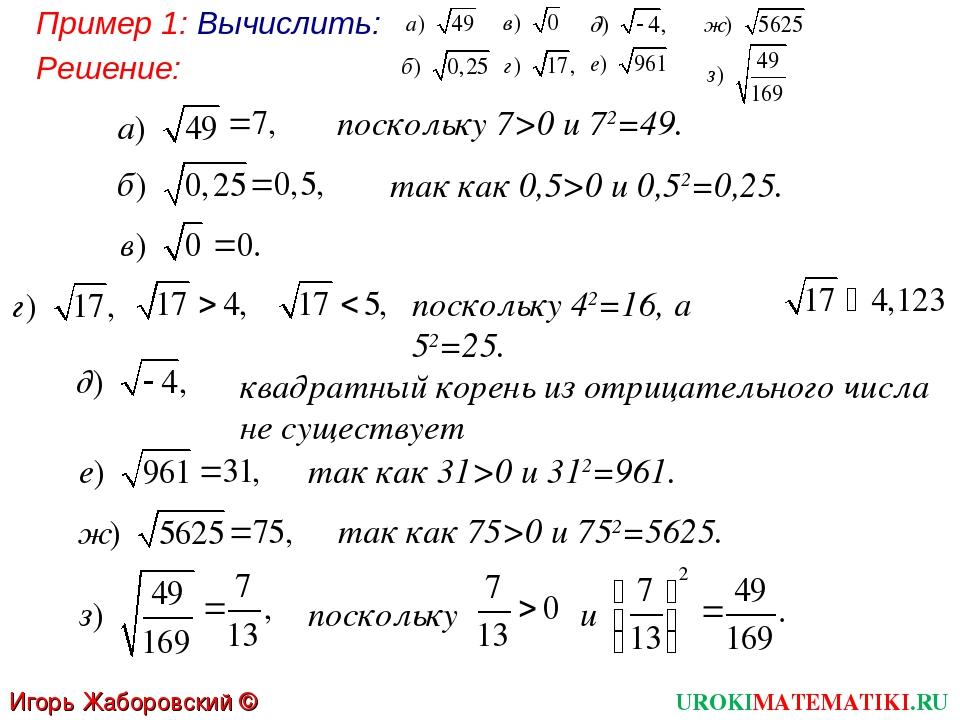 Пример 1: Вычислить: поскольку 7>0 и 72=49. так как 0,5>0 и 0,52=0,25. поскол...