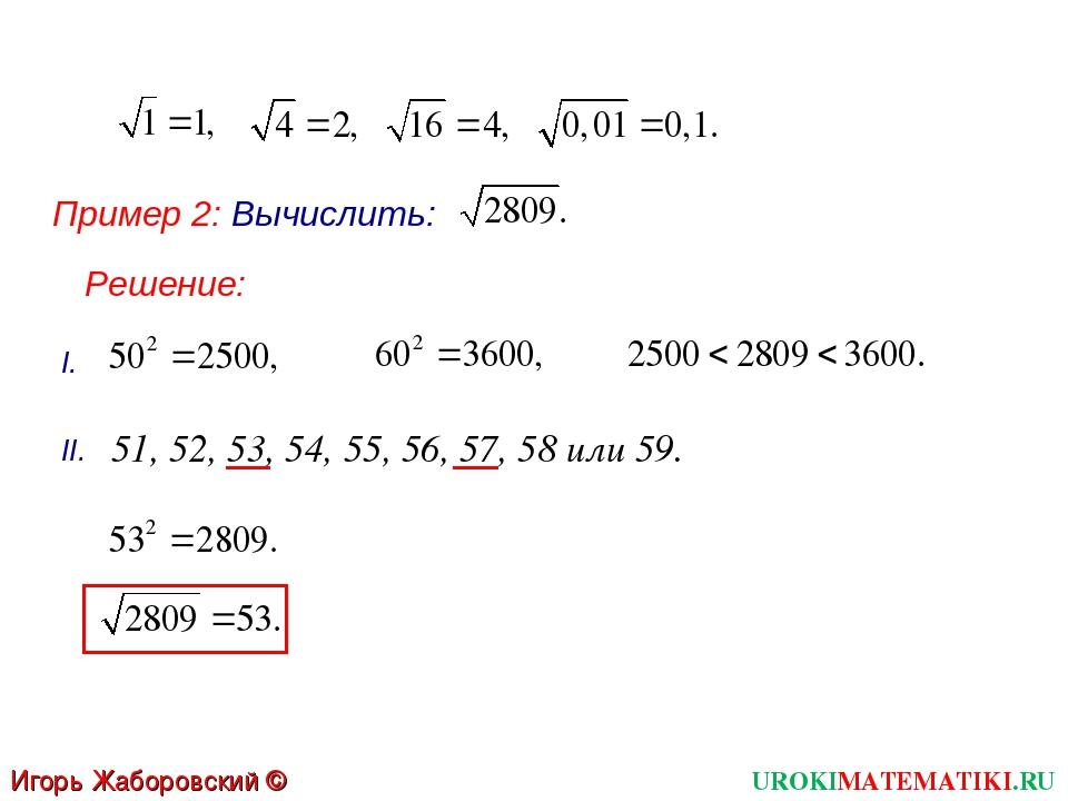 Пример 2: Вычислить: 51, 52, 53, 54, 55, 56, 57, 58 или 59. I. II. Решение: U...
