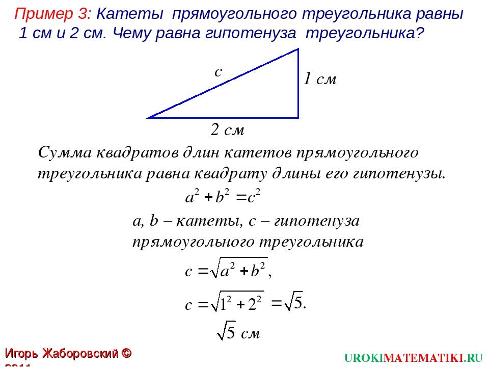 UROKIMATEMATIKI.RU Игорь Жаборовский © 2011 Пример 3: Катеты прямоугольного т...