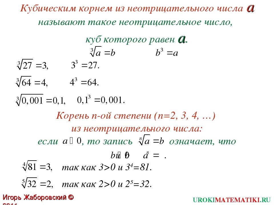 UROKIMATEMATIKI.RU Игорь Жаборовский © 2011 Кубическим корнем из неотрицатель...