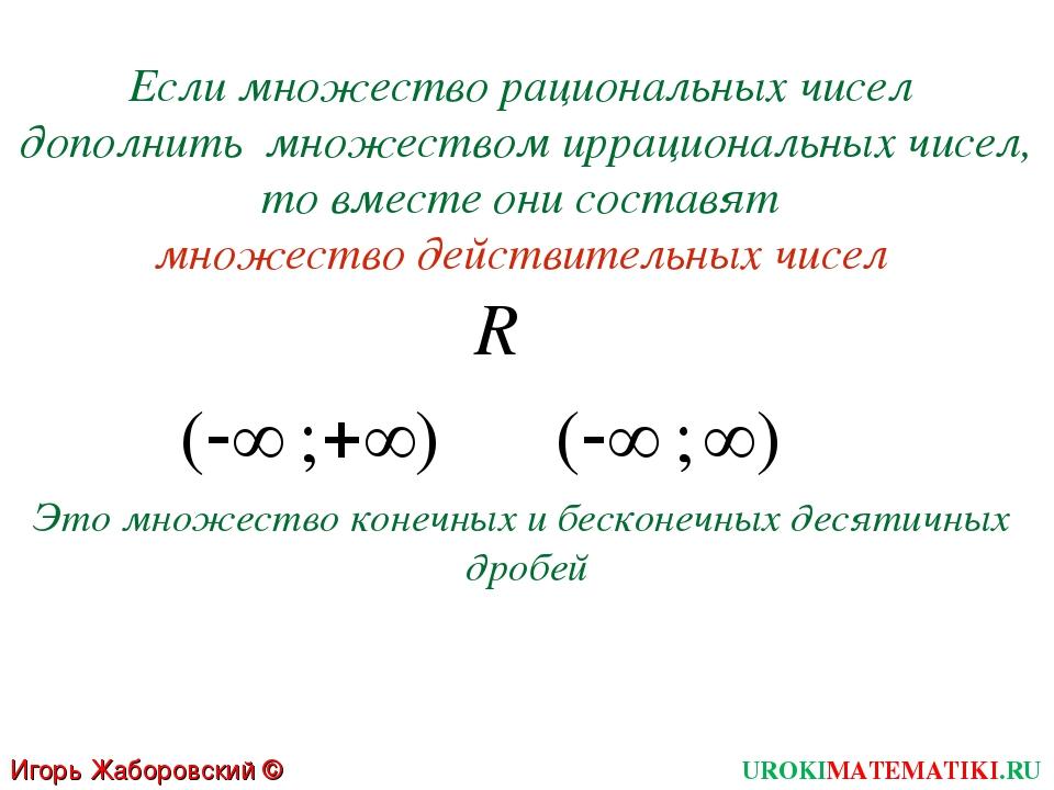 Если множество рациональных чисел дополнить множеством иррациональных чисел,...