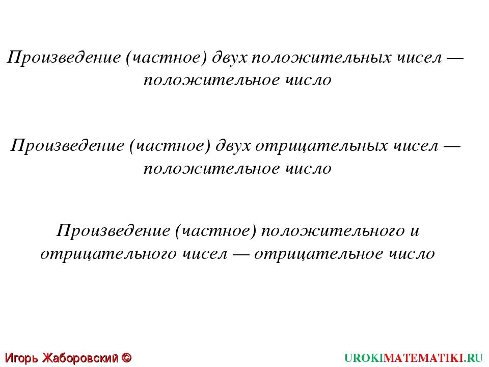 Произведение (частное) двух положительных чисел — положительное число Произве...