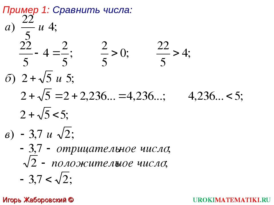 Пример 1: Сравнить числа: UROKIMATEMATIKI.RU Игорь Жаборовский © 2012