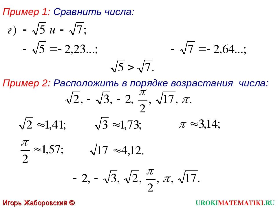 Пример 1: Сравнить числа: Пример 2: Расположить в порядке возрастания числа:...
