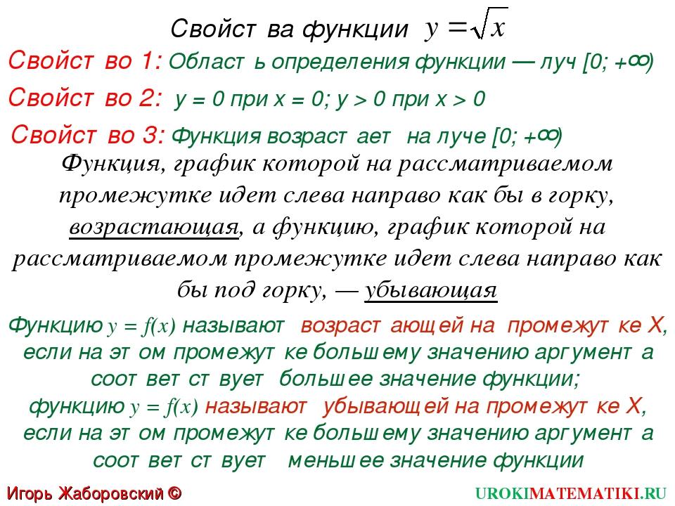 Свойства функции Свойство 1: Область определения функции — луч [0; +∞) Свойст...