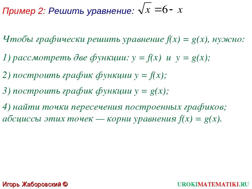 Чтобы графически решить уравнение f(x) = g(x), нужно: 1) рассмотреть две функ...