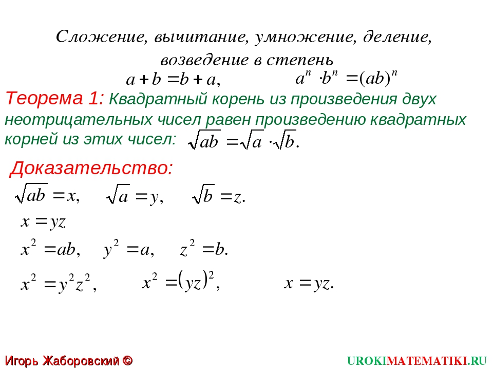Сложение, вычитание, умножение, деление, возведение в степень Теорема 1: Квад...