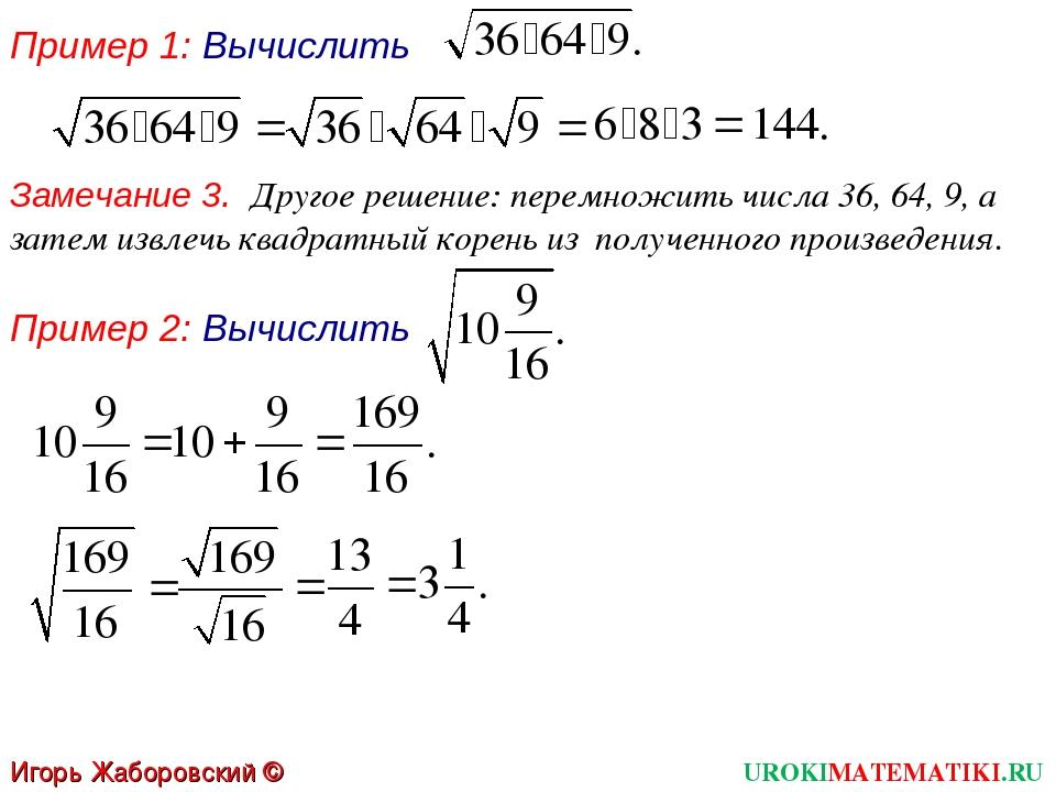 Пример 1: Вычислить Замечание 3. Другое решение: перемножить числа 36, 64, 9,...