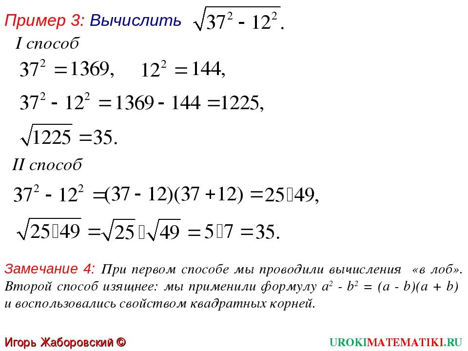 Пример 3: Вычислить Замечание 4: При первом способе мы проводили вычисления «...