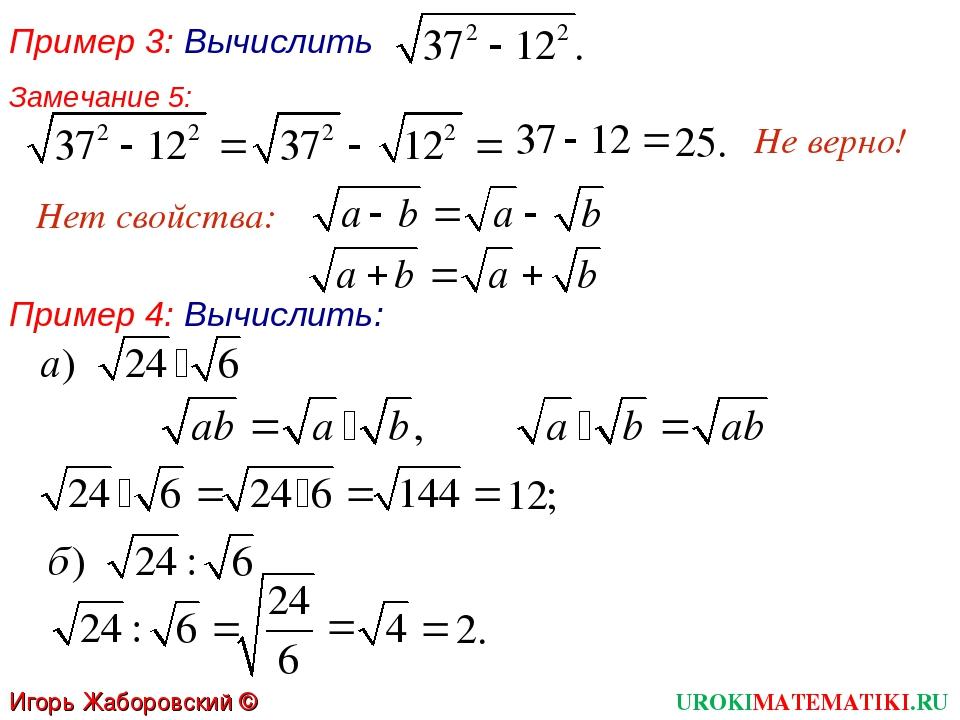 Пример 3: Вычислить Замечание 5: Не верно! Нет свойства: Пример 4: Вычислить:...