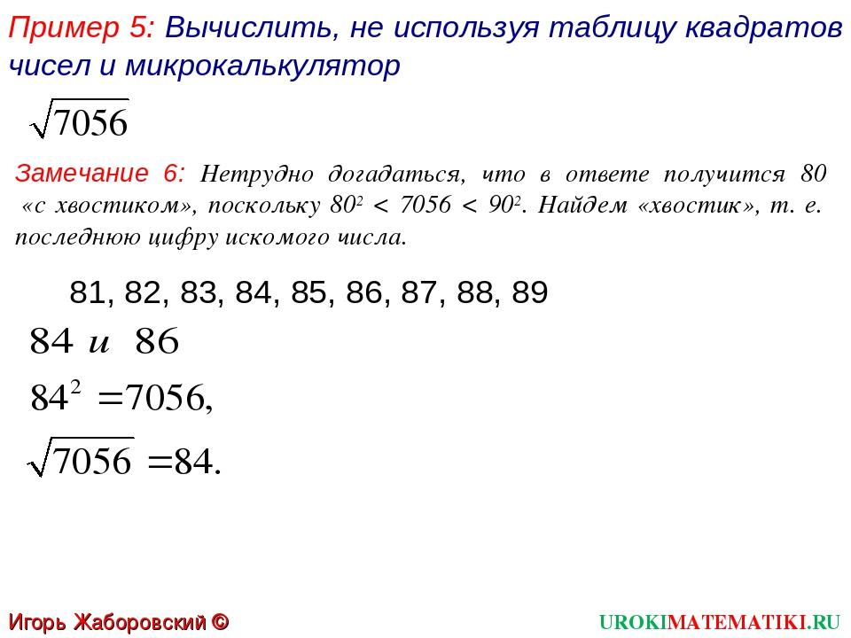 Пример 5: Вычислить, не используя таблицу квадратов чисел и микрокалькулятор...