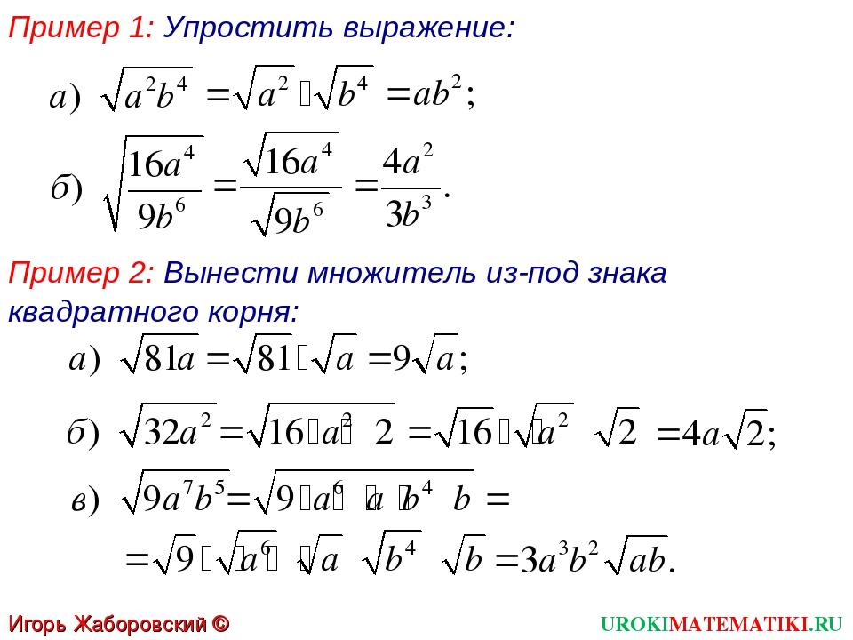 Пример 1: Упростить выражение: Пример 2: Вынести множитель из-под знака квадр...