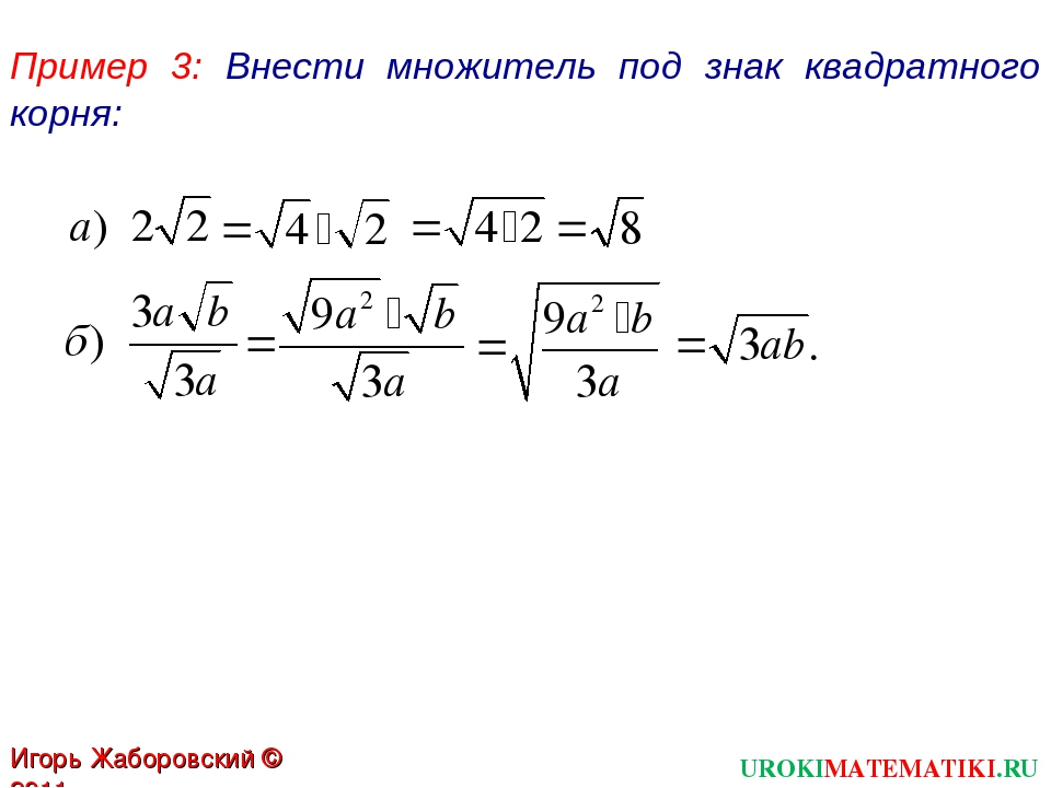 UROKIMATEMATIKI.RU Игорь Жаборовский © 2011 Пример 3: Внести множитель под зн...