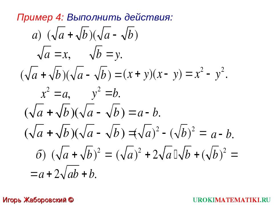 Пример 4: Выполнить действия: UROKIMATEMATIKI.RU Игорь Жаборовский © 2012