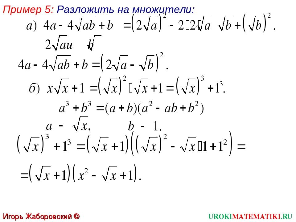 Пример 5: Разложить на множители: UROKIMATEMATIKI.RU Игорь Жаборовский © 2012
