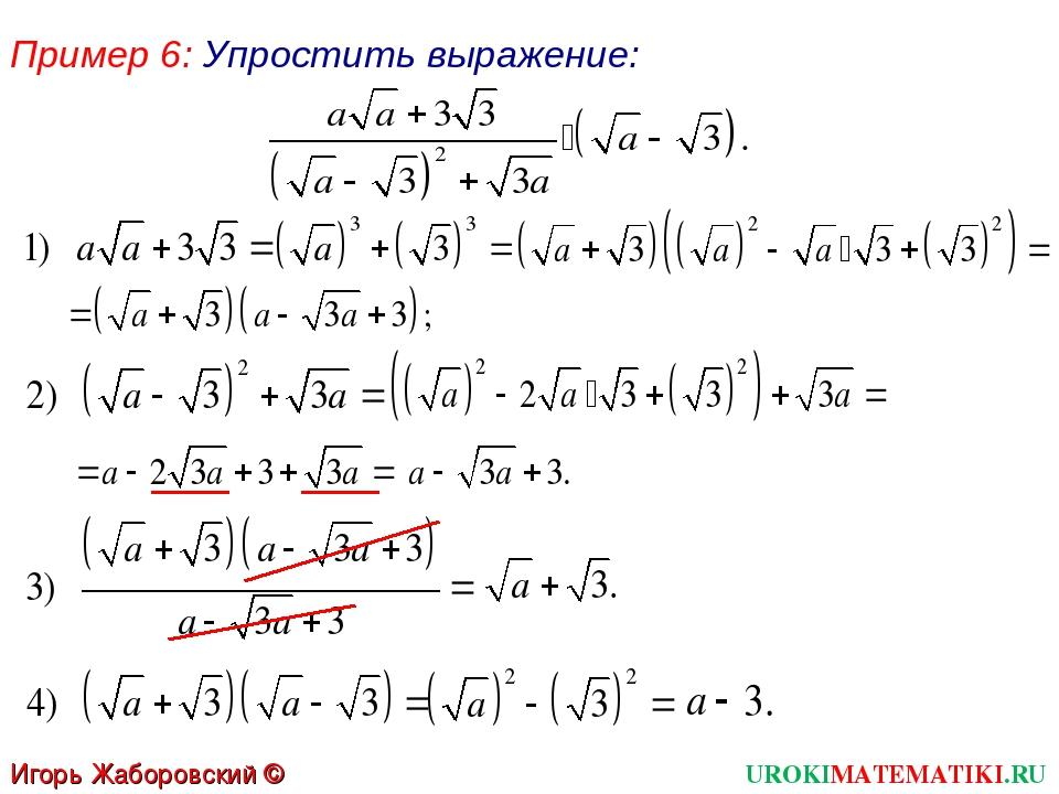 Пример 6: Упростить выражение: UROKIMATEMATIKI.RU Игорь Жаборовский © 2012