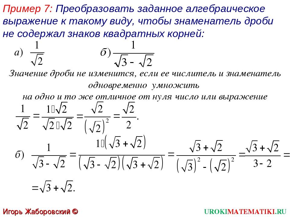 Пример 7: Преобразовать заданное алгебраическое выражение к такому виду, чтоб...
