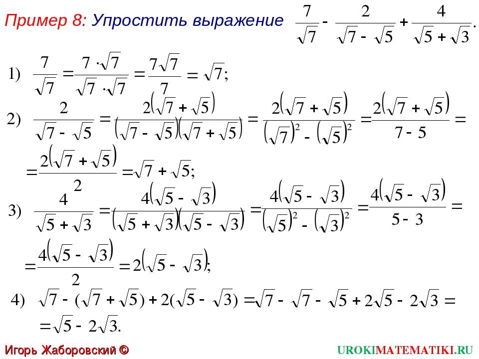 Пример 8: Упростить выражение UROKIMATEMATIKI.RU Игорь Жаборовский © 2012